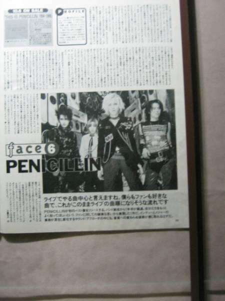 '99【初のベスト盤について】PENICILLIN ♯
