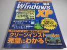 Kyпить B323今すぐ使いこなすWindowsXP2001/12/16オンラインソフト на Yahoo.co.jp