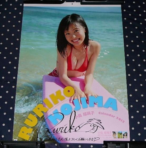 小島瑠璃子★コメント入り直筆サイン入り2013年版公式カレンダー グッズの画像