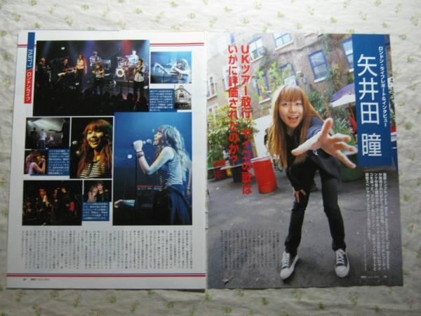 '01【ロンドンライブレポ&インタヴュー掲載。】 矢井田瞳 ♯