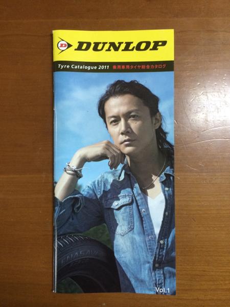 福山雅治 ダンロップタイヤ 2011年版カタログ 小サイズ