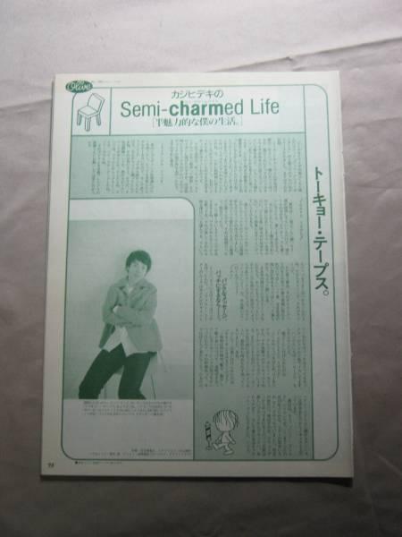 '99【3冊の本を紹介 ジェーンバーキン 】 カジヒデキ ♯