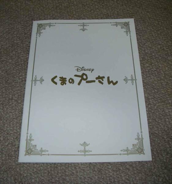 「くまのプーさん」プレスシート:ディズニー110周年記念作品 ディズニーグッズの画像