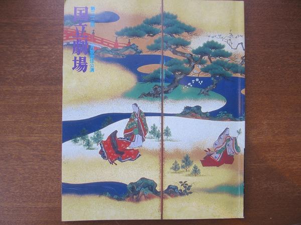 歌舞伎パンフレット 国立劇場新春歌舞伎公演 H11.1 市川右之助