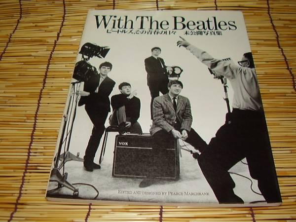 ★With The Beatles★ビートルズその青春の日々★未公開写真集★