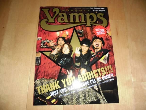 マンスリー・ヴァンプス/monthly vamps05/HYDE