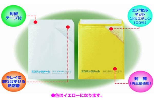 クッション封筒 CD用 100枚【プチプチ エコパックメール】封緘テープ付 ワンタッチテープ付_画像3