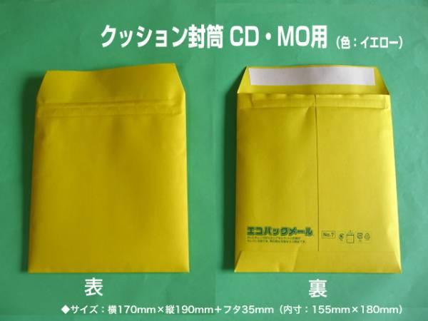 クッション封筒 CD用 100枚【プチプチ エコパックメール】封緘テープ付 ワンタッチテープ付_画像2