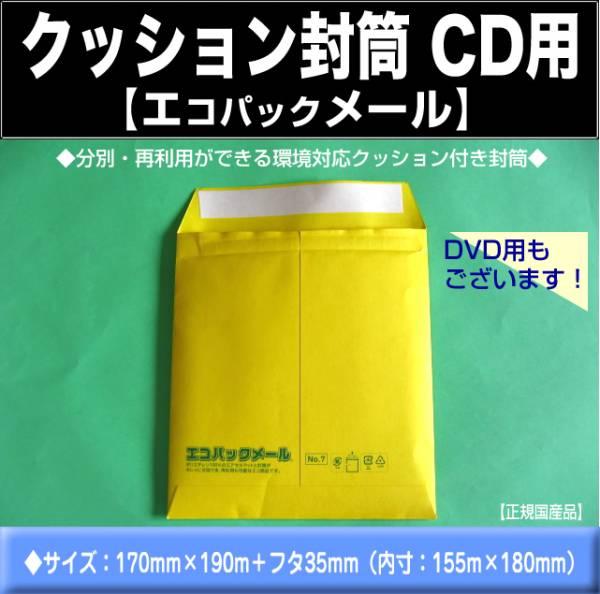 クッション封筒 CD用 100枚【プチプチ エコパックメール】封緘テープ付 ワンタッチテープ付_画像1