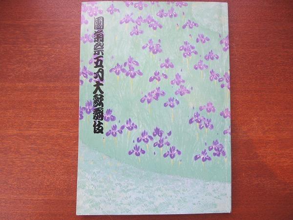 歌舞伎パンフレット 團菊祭五月大歌舞伎 1992.5 市川染五郎