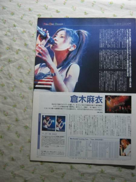 '01【全曲解説 ドリカム yuki meanmachine】 倉木麻衣 ♯