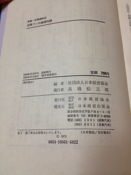 営業マンの基礎知識ー新版・社員読本4 日本経営協会編_画像3