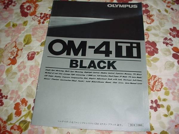 即決!1990年1月 オリンパス OM-4Ti ブラックのカタログ_画像1