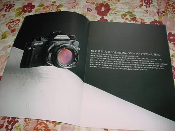 即決!1990年1月 オリンパス OM-4Ti ブラックのカタログ_画像3