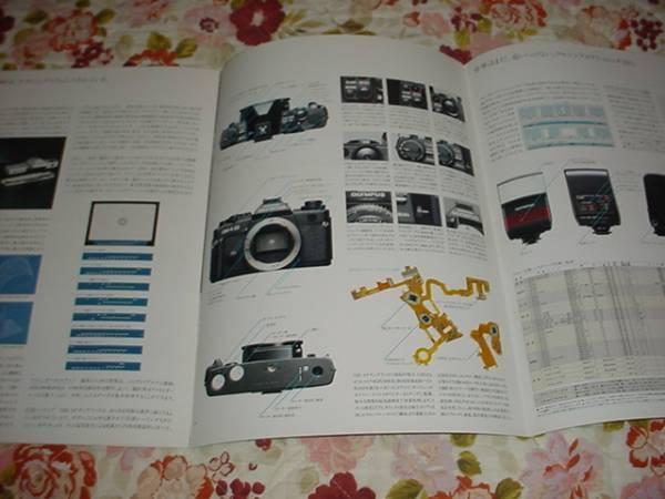 即決!1990年1月 オリンパス OM-4Ti ブラックのカタログ_画像2