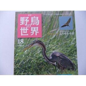 週刊 野鳥の世界 NO.18 ★3_画像1