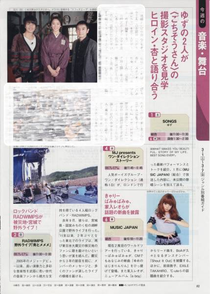 ◇NHKウィークリーステラ 2014.3.7号 ゆず 杏 ごちそうさん