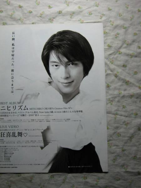 '99【ニヒリズムと狂喜乱舞の広告】 及川光博 ♯