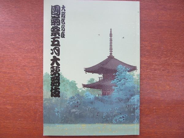 歌舞伎パンフ 團菊祭五月大歌舞伎 2010 尾上菊五郎 市川團十郎