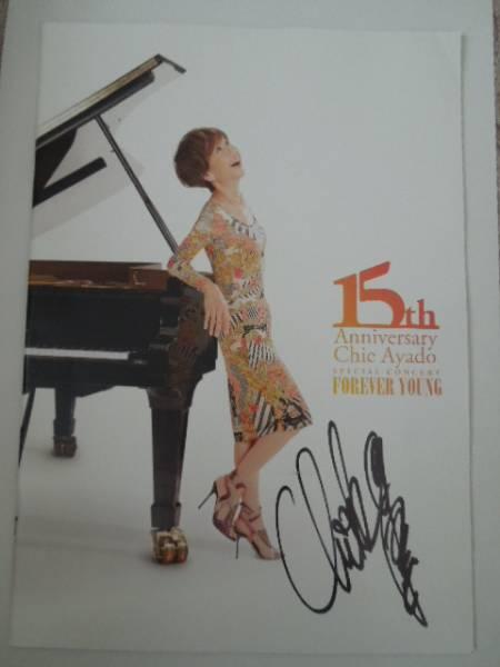 綾戸智恵 コンサート「 FOREVER YOUNG」 直筆サイン入りパンフ