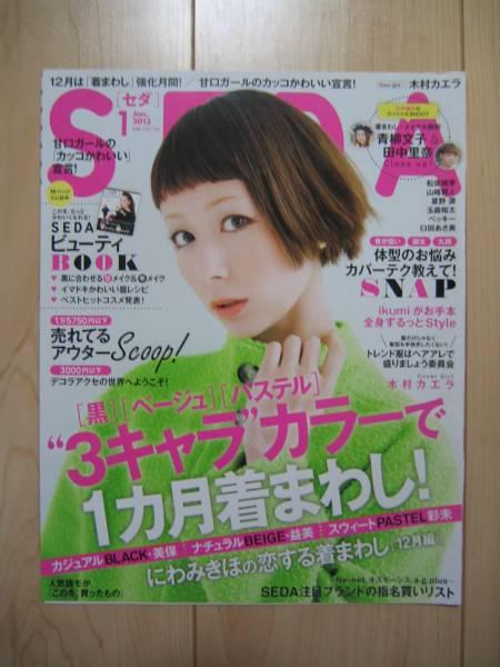 木村カエラ 切抜き4枚「SEDA」2013年1月号