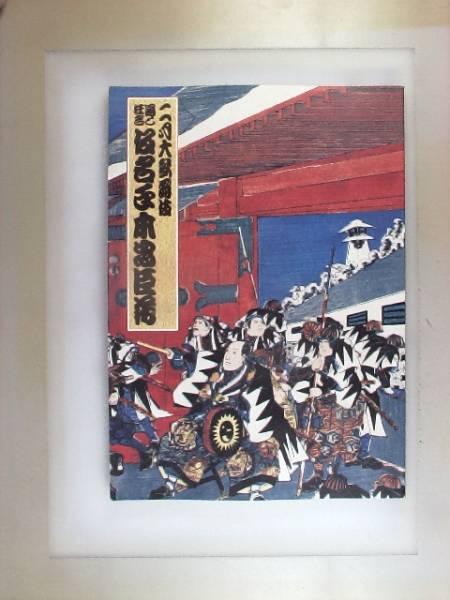 【歌舞伎座パンフレット】2007年 2月大歌舞伎 仮名手本忠臣蔵