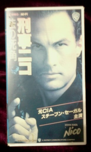 【VHS】刑事ニコ 法の死角 (黄0990)