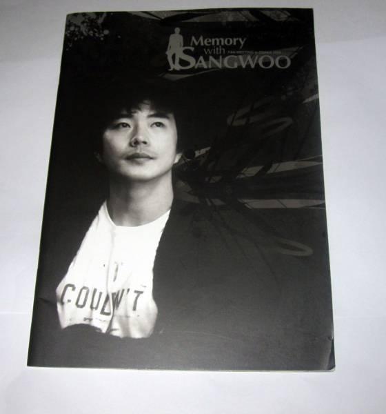 クォン・サンウ Memory With kwon Sangwoo パンフレット 切手可