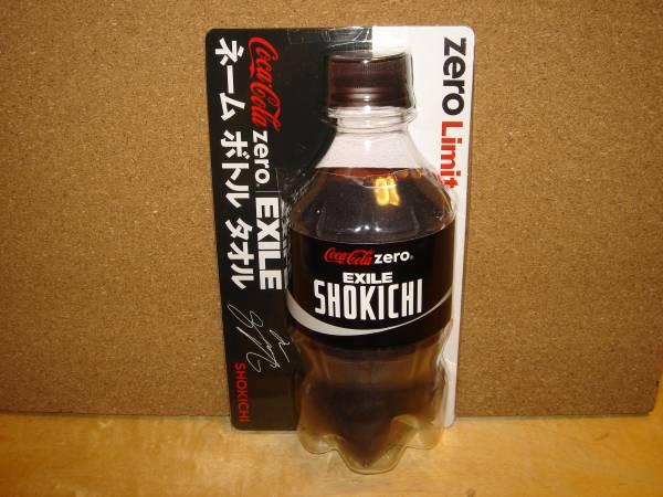 限定Coca Cola zero EXILEサイン入りネームボトルタオルSHOKICHI