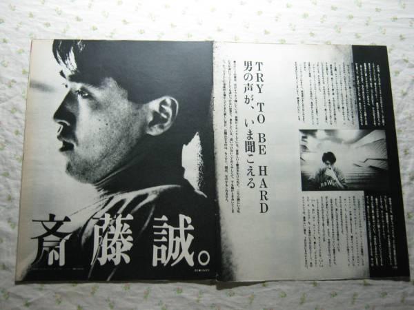 '85【ブルーススプリングスティーンのステージを見て】斎藤誠 ♯