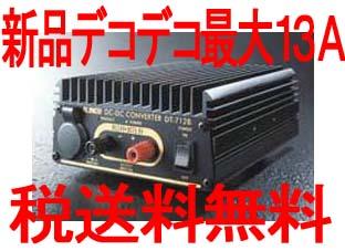 【税送料込】DT-712BデコデコMAX13A■2TPTE_画像2