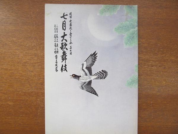 歌舞伎パンフ「七月大歌舞伎」1998●尾上菊之助 市川新之助