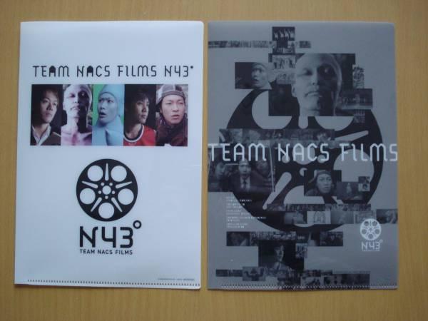 非売品 大泉洋TEAM NACS戸次重幸 FILMS N43°クリアファイル2種