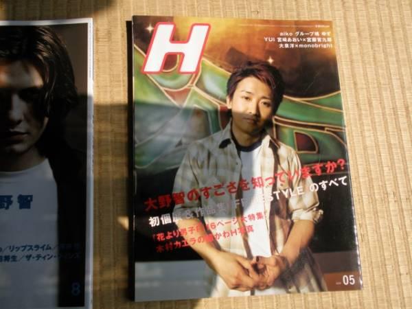 嵐 H エイチ Vol.99 2008年 大野智 FREESTYLEのすべて