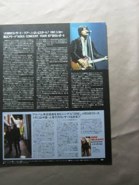 '97 TOUR ID 初日レポ ASKA/コミュニケのとり方 ゴスペラーズ ♯