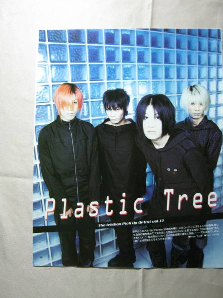'00【Parade完成】 PLASTIC TREE ♯