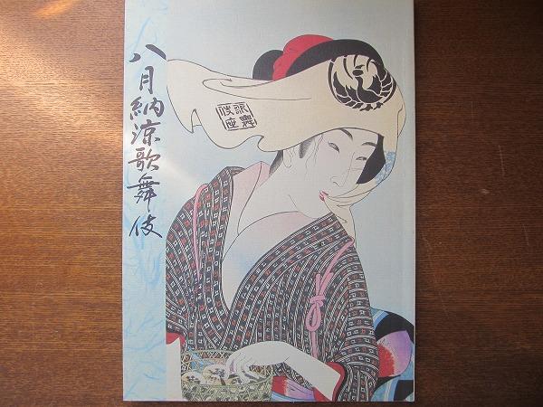 歌舞伎パンフレット 八月納涼歌舞伎 1998.8 中村勘九郎 中村獅童