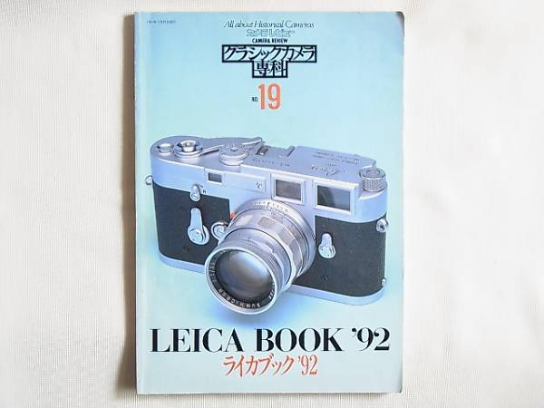 LEICA BOOK'92 ライカブック'92 ライカを使う ライツ社初期のガラス製現像機と垂直式引伸機 クラシックカメラ専科No.19 朝日ソノラマ_画像1
