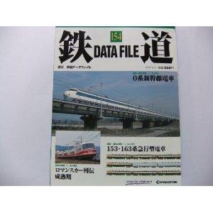 週刊 鉄道データファイル 154★3_画像1