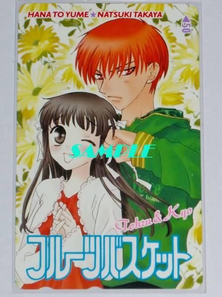 ◆ fruit basket Natsuki Takaya telephone card ◆ Hana to Yume Hakusensha