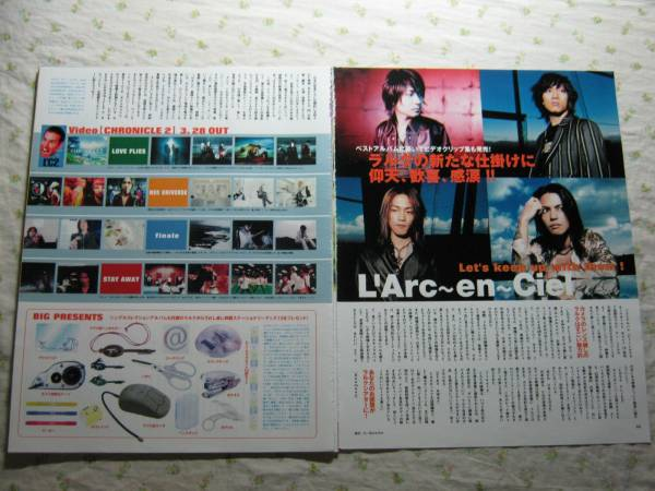 '01【愛と音楽 m-flo】ジュディマリ L'Arc~en~Ciel ♯