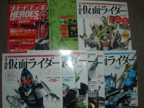 THE仮面ライダー全7巻+オトナファミHEROESライダー&スーパー戦隊_画像1