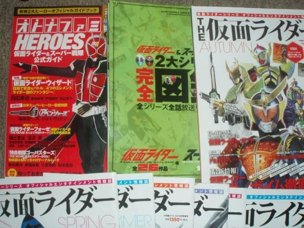THE仮面ライダー全7巻+オトナファミHEROESライダー&スーパー戦隊_画像3