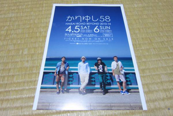 かりゆし58 ライヴ告知チラシ 2013-14 なんばhatch 大阪