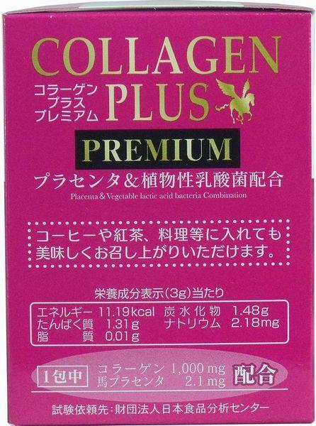 コラーゲンプラス PREMIUM 3g×25袋 12箱(300袋)!コーラーゲン、プラセンタ、ヒアルロン酸、乳酸菌が同時に摂れます。_画像3