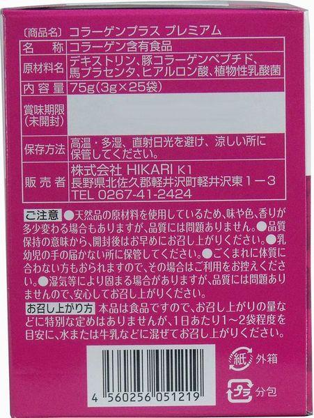 コラーゲンプラス PREMIUM 3g×25袋 12箱(300袋)!コーラーゲン、プラセンタ、ヒアルロン酸、乳酸菌が同時に摂れます。_画像2