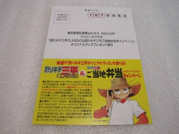 釣りキチ三平CLASSIC 応募ハガキ 非売品 矢口高雄_表