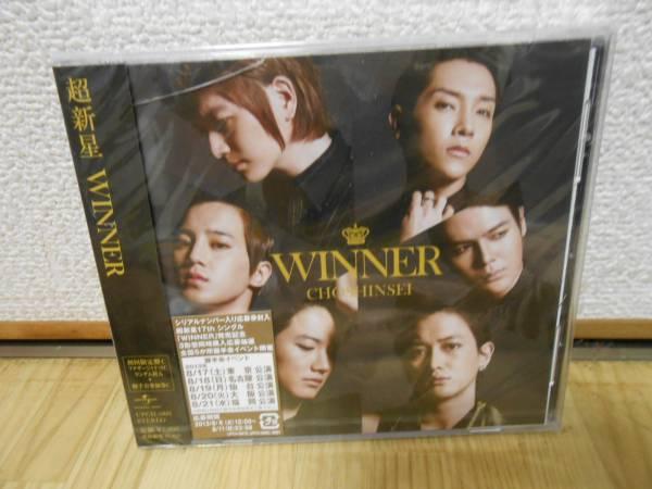 送込/WINNER 初回限定盤C 超新星 2013年第2弾シングル 新品