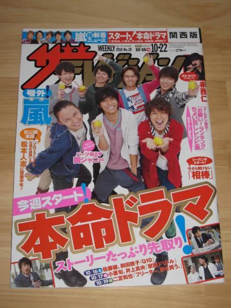 表紙 関ジャニ∞ ザ テレビジョン 関西版 2010年 No.39 10月16日