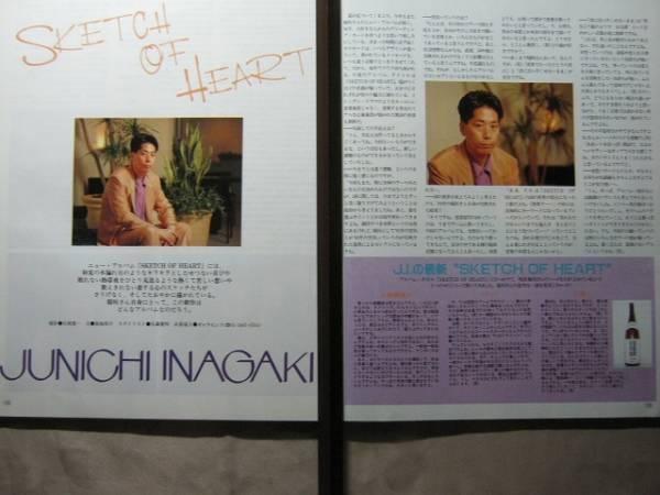 '92【SKETCH OF HEARTについて】稲垣潤一 ♯